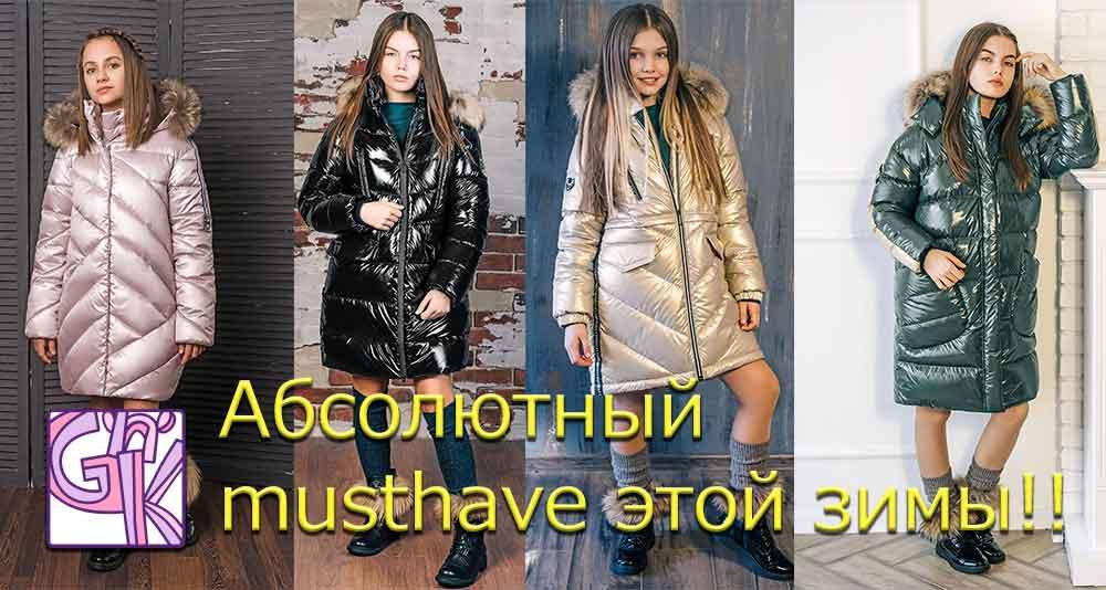 """Зимняя коллекция """"GnK"""" 2019"""